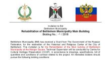 Invitation to Bid - Rehabilitation of Bethlehem Municipality Main Building